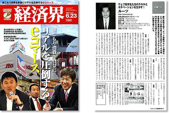 代表高橋 経済誌 『経済界 - 企業eye』に掲載