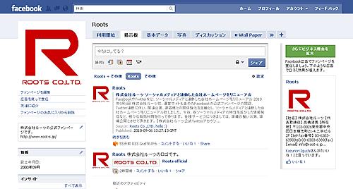 株式会社ルーツ Facebook 公式ファンページ開設