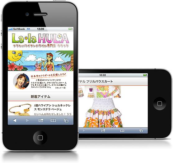 スマートフォンに最適化されたララフラの画像