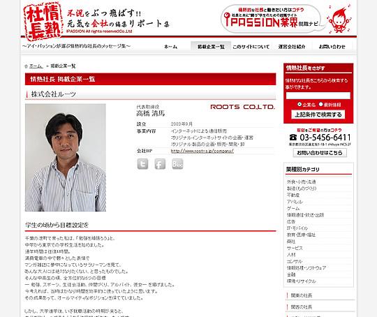 高橋清馬 情熱社長 in パッション業界インタビュー