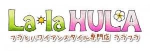 フラとハワイアンスタイル専門店 ララフラ