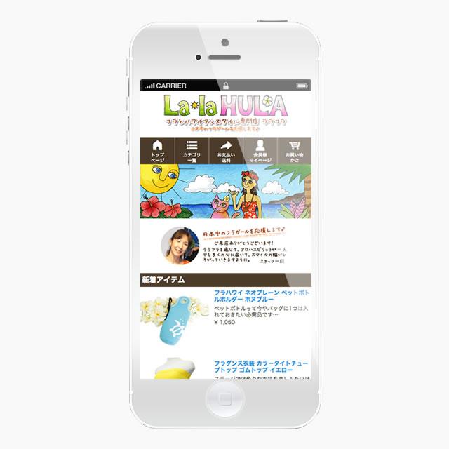 ユーザー体験とサイト読み込み速度の改善を中心に、ララフラスマートフォンサイトをリニューアル
