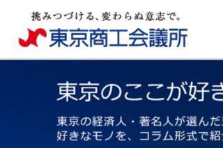 東京商工会議所 社長ネット